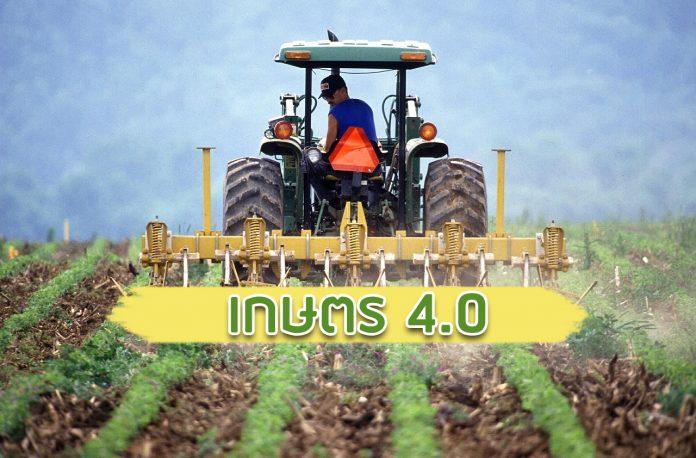 เกษตร 4.0 ยุคที่เกษตรกรไทยต้องรู้ !