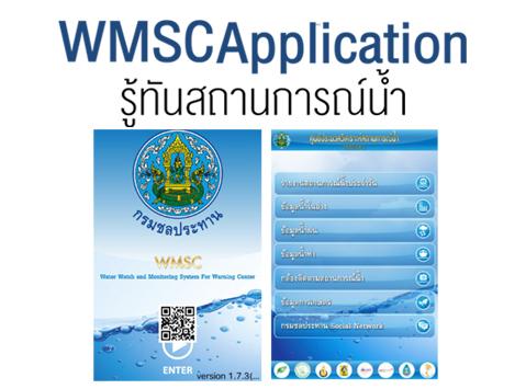 WMSC Application รู้ทันสถานการณ์น้ำ