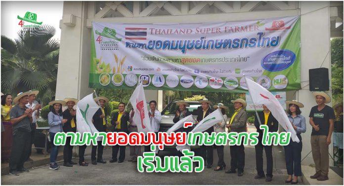 """ภารกิจ """"ตามหายอดมนุษย์เกษตรกรไทย"""" เริ่มต้นแล้ว"""