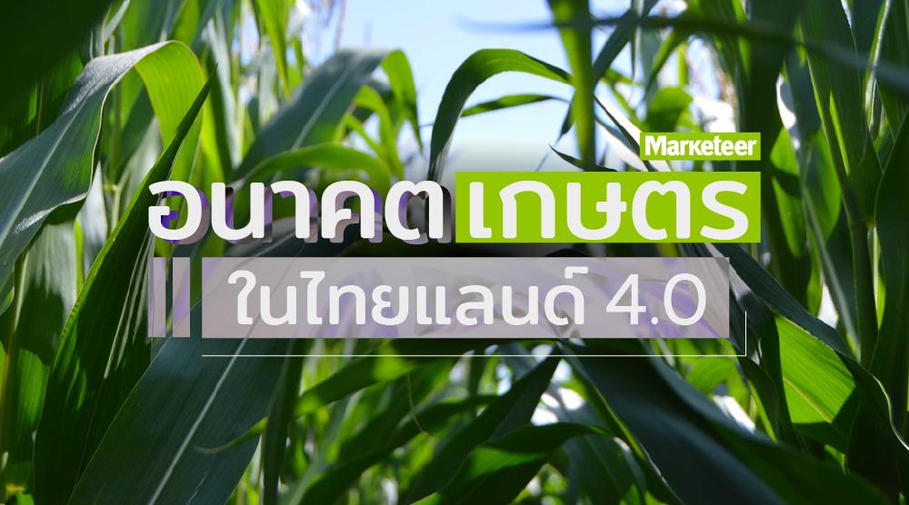 อนาคต เกษตร ในไทยแลนด์ 4.0