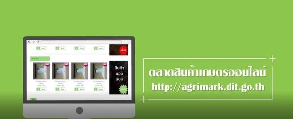 """กรมการค้าภายใน กระทรวงพาณิชย์ จัดทำ VDO ชุด """"ตลาดสินค้าเกษตรออนไลน์ กรมการค้าภายใน"""" แนะนำเว็บไซต์ตลาดสินค้าเกษตรออนไลน์ http://agrimark.dit.go.th"""