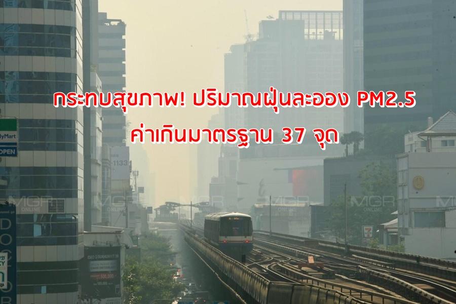 กระทบสุขภาพ! ปริมาณฝุ่นละออง PM 2.5 ค่าเกินมาตรฐาน 37 จุด