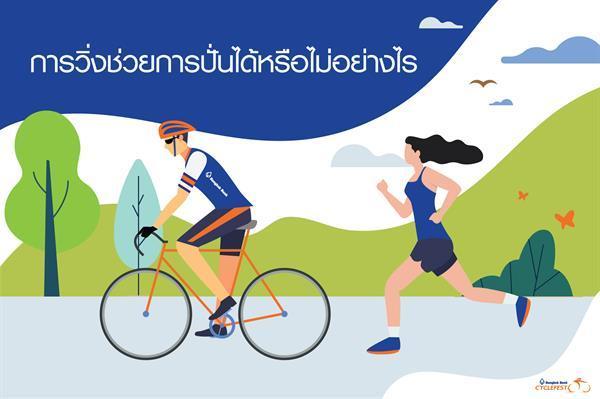 เคล็ดไม่ลับฟิตร่างกายแบบไหนเพื่อให้ปั่นจักรยานได้ดีขึ้น