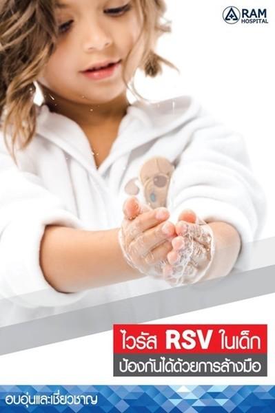 ไวรัส RSV ในเด็ก ป้องกันได้ด้วยการล้างมือ