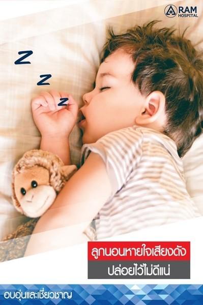 ลูกนอนหายใจเสียงดัง ปล่อยไว้ไม่ดีแน่!
