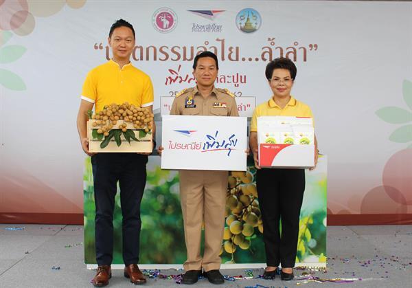 """ไปรษณีย์ไทย เปิดตัว """"ละพูน"""" นวัตกรรมลำไยอบกึ่งแห้งครั้งแรกในประเทศไทย"""