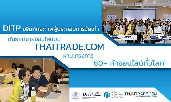 "DITP เพิ่มศักยภาพผู้ประกอบการวัยเก๋า ดันยอดขายออนไลน์บน Thaitrade.com ผ่านโครงการ ""60+ ค้าออนไลน์"