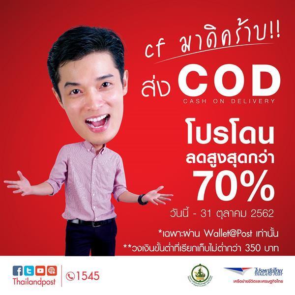 4 ข้อดีบริการ COD กับไปรษณีย์ไทย ที่มาพร้อมส่วนลดสูงสุดกว่า 70% สำหรับผู้ค้าขายออนไลน์