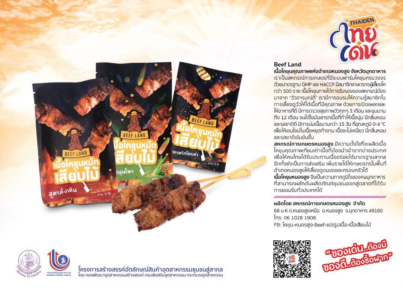 เนื้อหมักเสียบไม้สูตรหมุนไพรและสูตรพริกไทดำ
