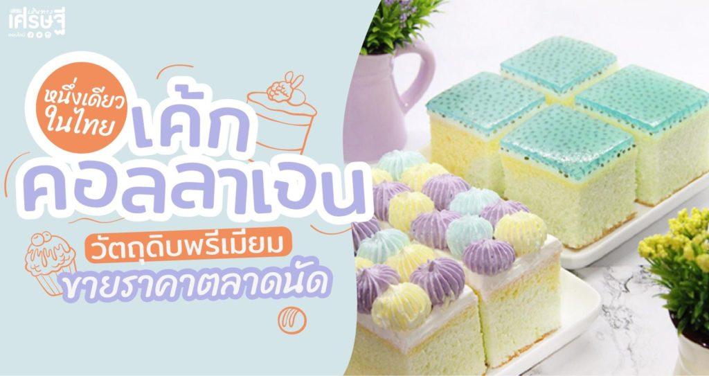"""""""เค้กคอลลาเจน"""" หนึ่งเดียวในไทย วัตถุดิบพรีเมี่ยม ขายราคาตลาดนัด"""