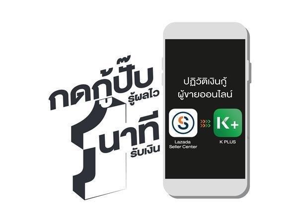 กสิกรไทยจับมือลาซาด้า ปฏิวัติเงินกู้ผู้ขายออนไลน์ กดกู้ปั๊บ รู้ผลไว 1 นาทีรับเงิน