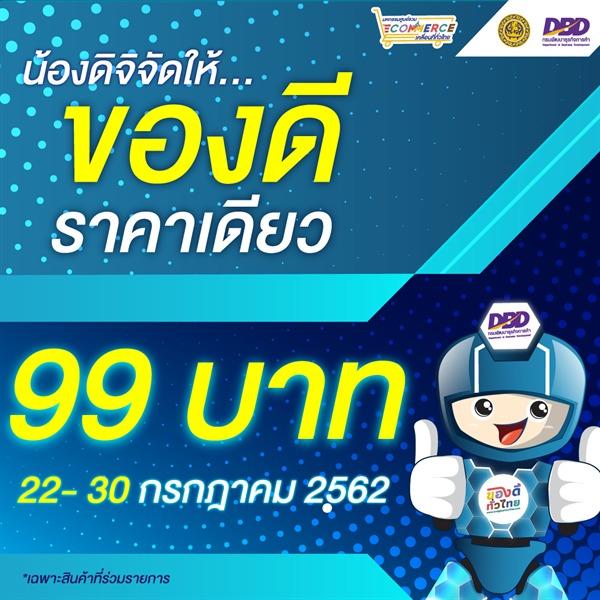 """99 บาท ของดีราคาเดียวส่งตรงจากผู้ประกอบการไทย ที่เว็บไซต์ """"ของดีทั่วไทยดอทคอม"""""""