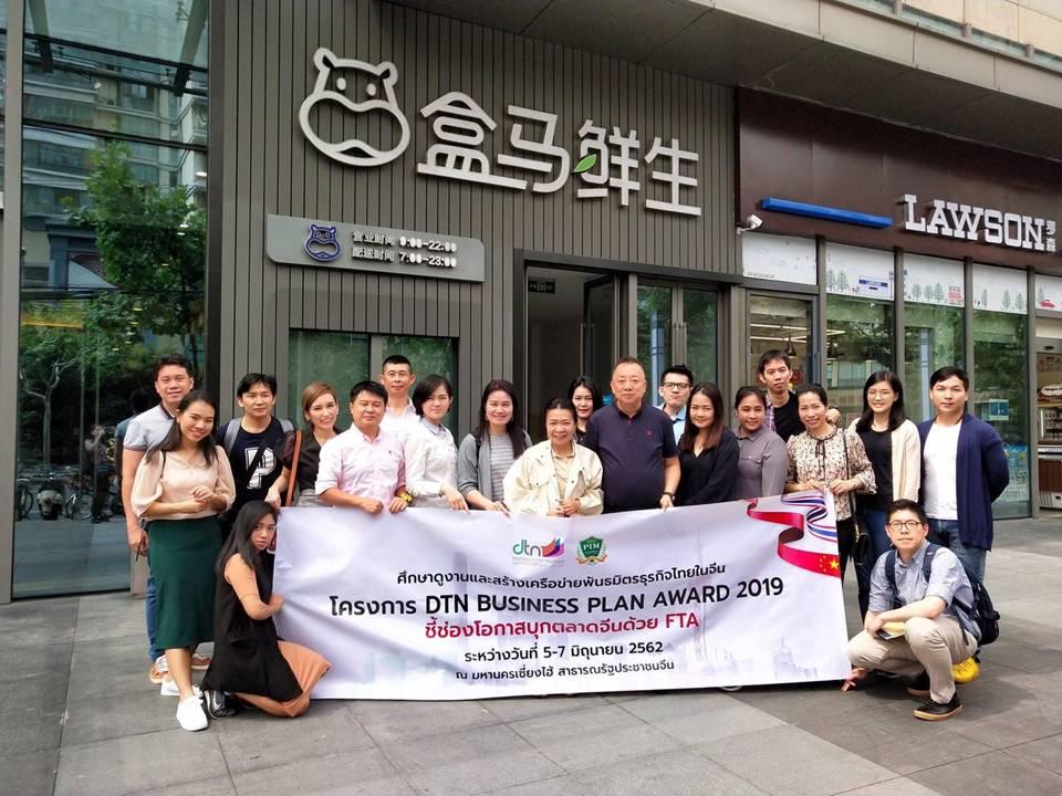 'กรมเจรจาฯ' เผยผลสำเร็จเกินคาด หลังพา 5 ทีมผู้ชนะ DTN Business Plan บุกแดนมังกร ผู้นำเข้าจีนรุมจีบเพียบ! เตรียมพร้อมสานต่อธุรกิจในอนาคต