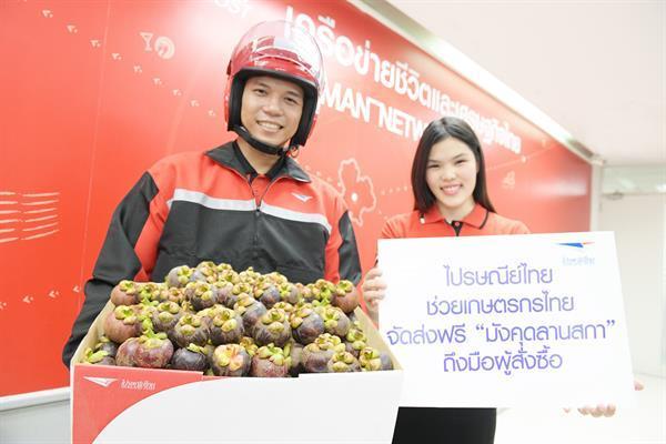 ไปรษณีย์ไทย ยกทัพผลไม้เกรดพรีเมียม ส่งตรงถึงผู้บริโภคทั่วไทย ผ่าน Thailandpostmart.com