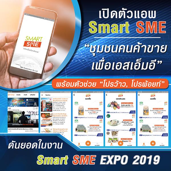 เปิดตัวแอพ Smart SME ตัวช่วยดันยอดขายในงาน Smart SME EXPO 2019