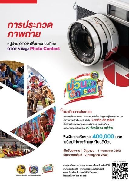 พช. ชวนส่งผลงานประกวดภาพถ่ายหมู่บ้าน OTOP เพื่อการท่องเที่ยว OTOP Village Photo Contest