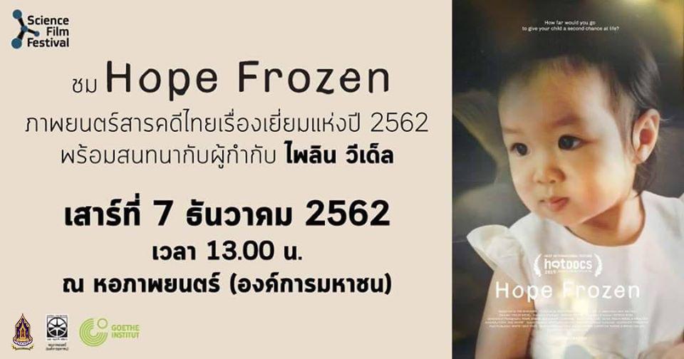"""หอภาพยนตร์ (องค์การมหาชน) กระทรวงวัฒนธรรม ขอเชิญชมภาพยนตร์สารคดี """"Hope Frozen"""" ความหวังแช่แข็ง"""