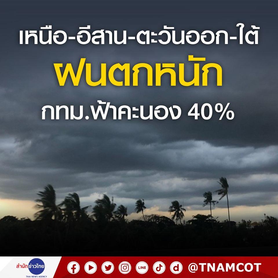 กรมอุตุนิยมวิทยา พยากรณ์อากาศ 24 ชั่วโมงข้างหน้า เหนือ-อีสาน-ตะวันออก-ใต้ ฝนตกหนัก กทม. ฟ้าคะนอง 40%