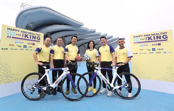 ประชาชนกว่า 15,000 คนเตรียมร่วมบันทึกประวัติศาสตร์ วิ่ง-ปั่นจักรยานเทิดพระเกียรติมหามงคลพระราชพิธีบรมราชาภิเษก