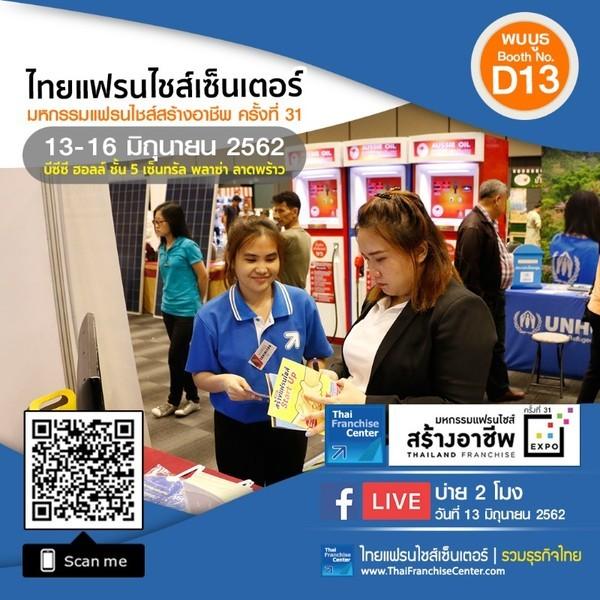 พบบูธ ThaiFranchiseCenter ในงานมหกรรมแฟรนไชส์สร้างอาชีพ ครั้งที่ 31 (Booth No.D13)