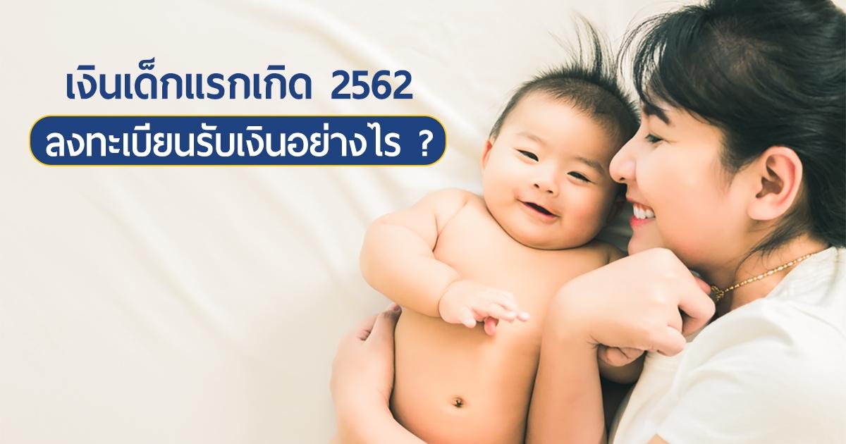 เงินเด็กแรกเกิด 2562 ลงทะเบียนรับเงินอย่างไร?