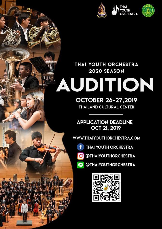 ขอเชิญชวนเยาวชนที่สนใจสมัครคัดเลือกสมาชิกวงดุริยางค์เยาวชนไทย ในพระอุปถัมภ์ สมเด็จพระเจ้าพี่นางเธอฯ กรมหลวงนราธิวาสราชนครินทร์ (Thai Youth Orchestra :TYO) ประจำปี 2563