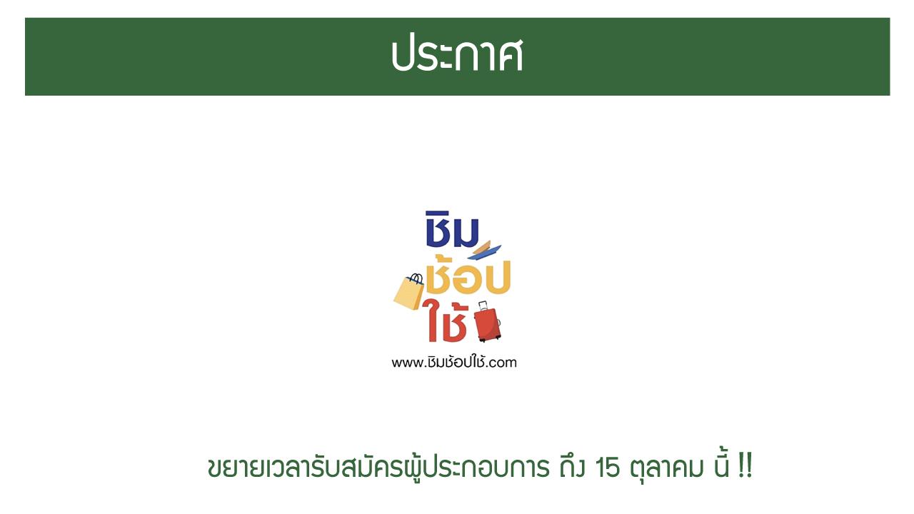 """ข่าวดี!! กรมบัญชีกลาง ขยายเวลารับสมัครผู้ประกอบการ ร้านค้า เข้าร่วมมาตรการ """"ชิม ช้อป ใช้"""" ถึง 15 ตุลาคม นี้!!"""
