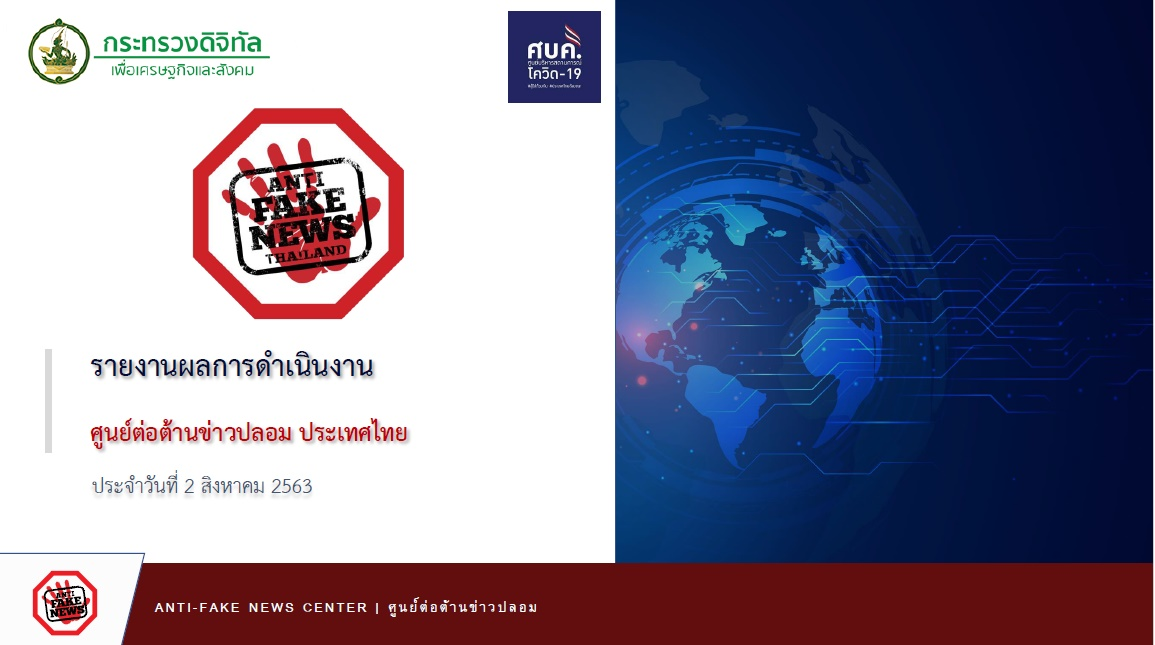รายงานผลการดำเนินงาน ศูนย์ต่อต้านข่าวปลอม ประเทศไทย ANTI - FAKE NEWS CENTER ประจำวันที่ 2 สิงหาคม 2563
