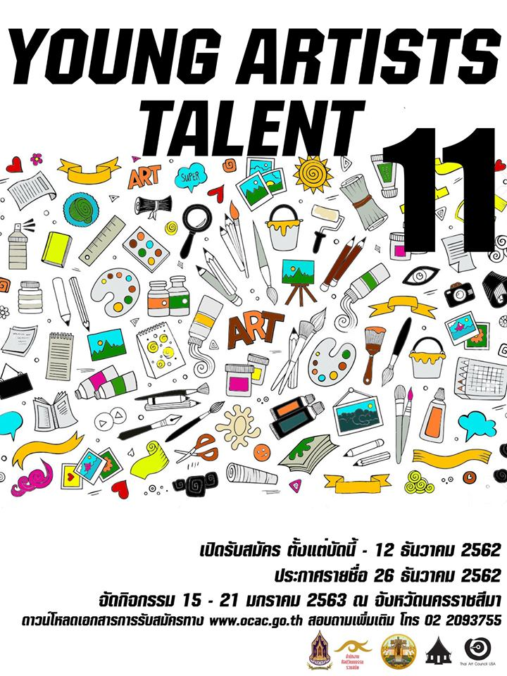 สำนักงานศิลปวัฒนธรรมร่วมสมัย กระทรวงวัฒนธรรม ประกาศรับสมัครนักศึกษาปริญญาตรี ทางด้านศิลปะ ชั้นปีที่ 3 ขึ้นไป เข้าร่วมโครงการพัฒนาศักยภาพศิลปินรุ่นใหม่ (Young Artists Talent #11)