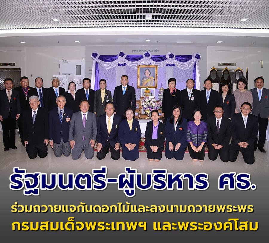 รัฐมนตรี-ผู้บริหาร ศธ.ร่วมถวายแจกันดอกไม้และลงนามถวายพระพร กรมสมเด็จพระเทพฯ และพระองค์โสม