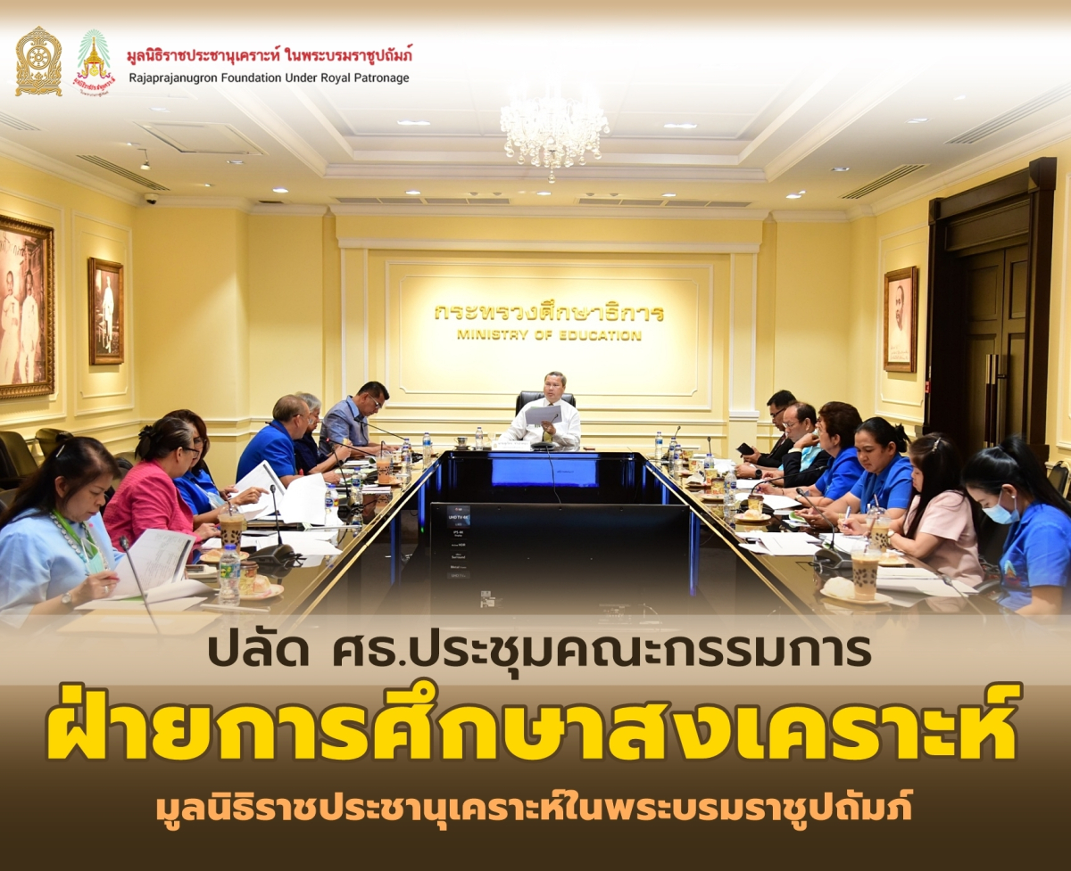 ปลัด ศธ.ประชุมคณะกรรมการฝ่ายการศึกษาสงเคราะห์ ครั้งที่1/2563