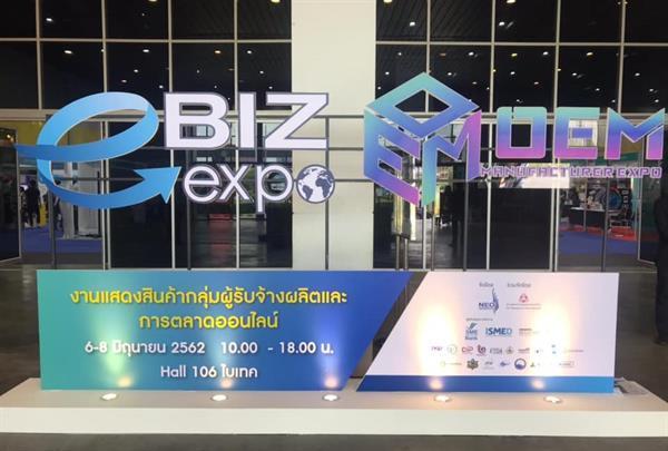 ปิดฉากสวยงาม e-Biz & OEM Manufacturer Expo 2019 ปิดดีลธุรกิจเงินสะพัดกว่า 500 ล้านบาท มั่นใจสร้างนักธุรกิจหน้าใหม่เพิ่ม 10 %