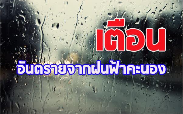 อุตุฯ เตือน ประชาชนเฝ้าระวังสถานการณ์และอันตรายจากฝนฟ้าคะนองที่จะเกิดขึ้นไปจนถึงวันที่ 11 ตุลาคมนี้