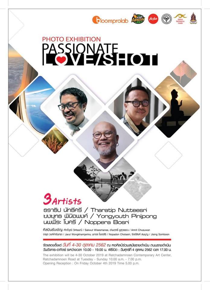 สำนักงานศิลปวัฒนธรรมร่วมสมัย กระทรวงวัฒนธรรม ขอเชิญชม นิทรรศการภาพถ่าย Passionate Love/Shot