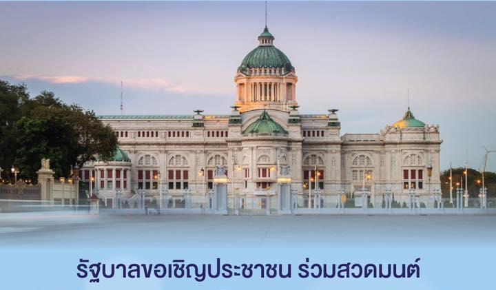 รัฐบาลขอเชิญประชาชนร่วมพิธีสวดมนต์ ในวันพฤหัสบดีที่ 22 ส.ค.62 ณ พระลานพระราชวังดุสิต