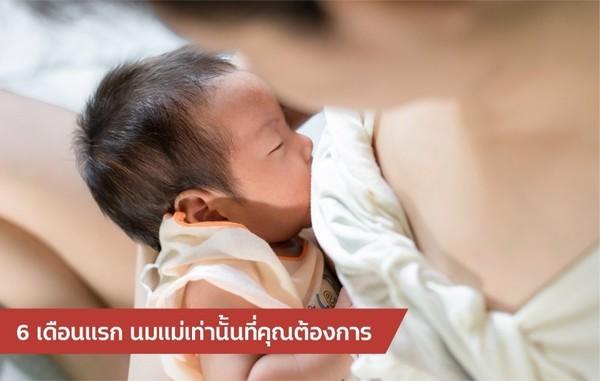 แคมเปญรณรงค์เลี้ยงลูกด้วยนมแม่ ยกระดับการสื่อสารเพื่อความยั่งยืนในภูมิภาค