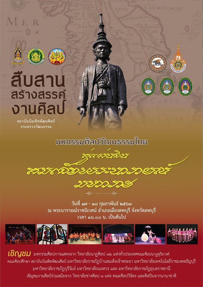 """กระทรวงวัฒนธรรม โดยสถาบันบัณฑิตพัฒนศิลป์ ขอเชิญร่วมงานมหกรรมศิลปวัฒนธรรมไทย """"สืบสาน สร้างสรรค์ งานศิลป์ สู่แผ่นดินสมเด็จพระนารายณ์มหาราช"""""""