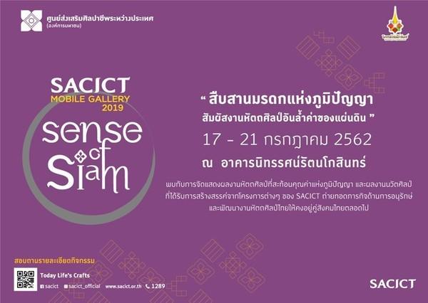 ขอเชิญร่วมงาน SACICT Mobile Gallery 2019 ครั้งที่ 2!17 - 21 กรกฎาคม 2562 ณ อาคารนิทรรศน์รัตนโกสินทร์