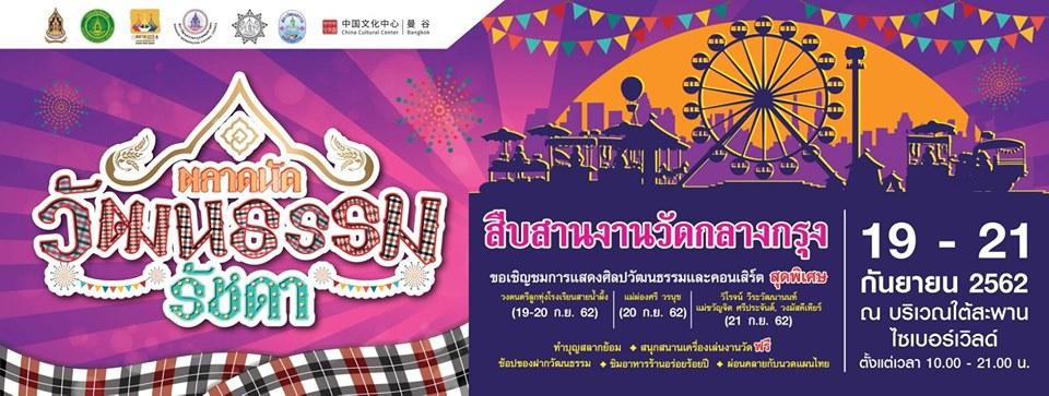 กระทรวงวัฒนธรรม โดยกรมส่งเสริมวัฒนธรรม (สวธ.) ขอเชิญชวนมาเที่ยวงานวัดกลางกรุง ในงานตลาดนัดวัฒนธรรมรัชดา กรุงเทพฯ