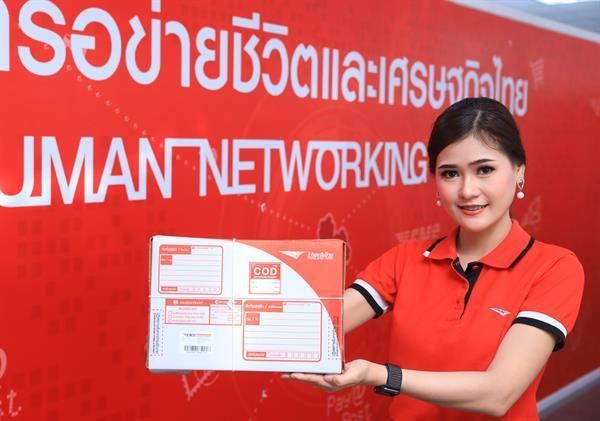 """ไปรษณีย์ไทย ชูบริการ """"ส่งเช้าได้บ่าย ส่งบ่ายได้วันรุ่งขึ้น"""" ตอบโจทย์ยุค e-Commerce"""