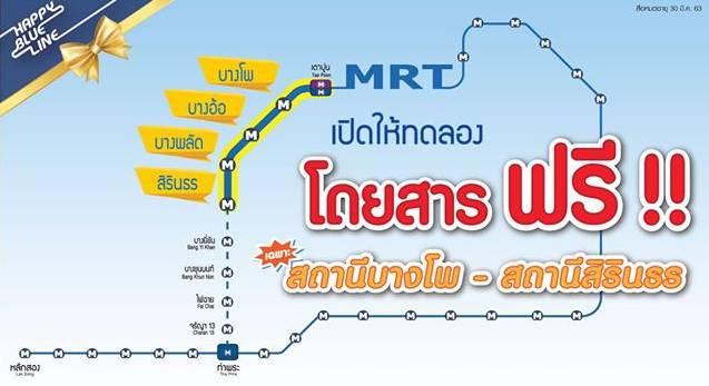 เริ่มแล้ววันนี้!! นั่ง MRT ฟรี!! 4 สถานี