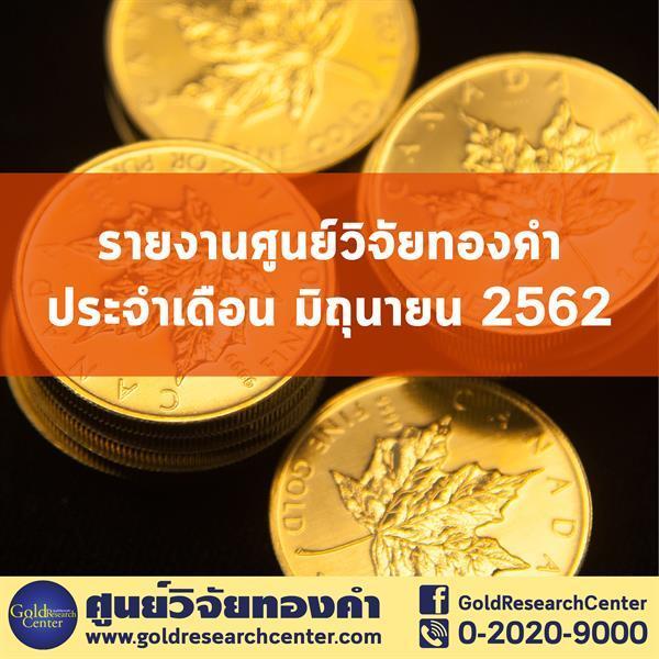 ทิศทางราคาทองคำ เดือน มิถุนายน 2562 นักลงทุนจับตา FED ลดดอกเบี้ย ผู้ค้าแนะย่อซื้อเก็งกำไร