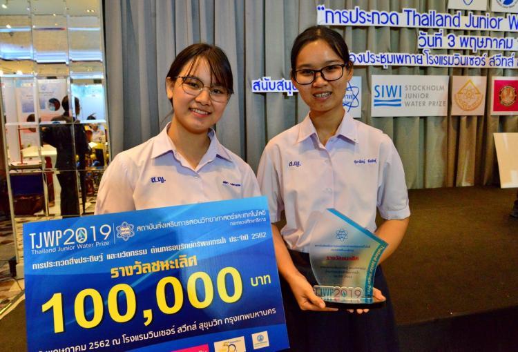 """""""รร.สงวนหญิง"""" ตัวแทนไทยไปเวทีโลก """"Stockholm Junior Water Prize 2019"""""""