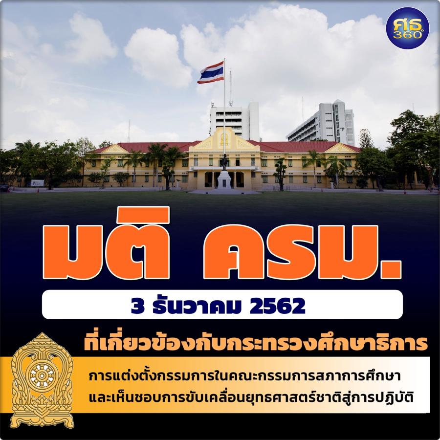 มติ ครม.3 ธันวาคม 2562 ในส่วนที่เกี่ยวข้องกับกระทรวงศึกษาธิการ