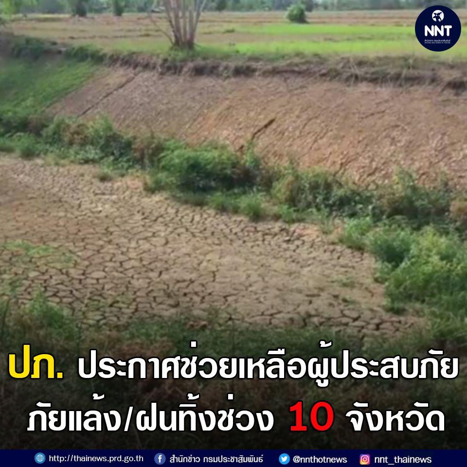 ปภ. ประกาศให้ความช่วยเหลือผู้ประสบภัย (ฝนแล้ง/ฝนทิ้งช่วง) 10 จังหวัด