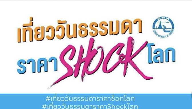 """แคมเปญ """"เที่ยววันธรรมดาราคาช็อกโลก"""" และ """"ร้อยเดียวเที่ยวทั่วไทย"""""""