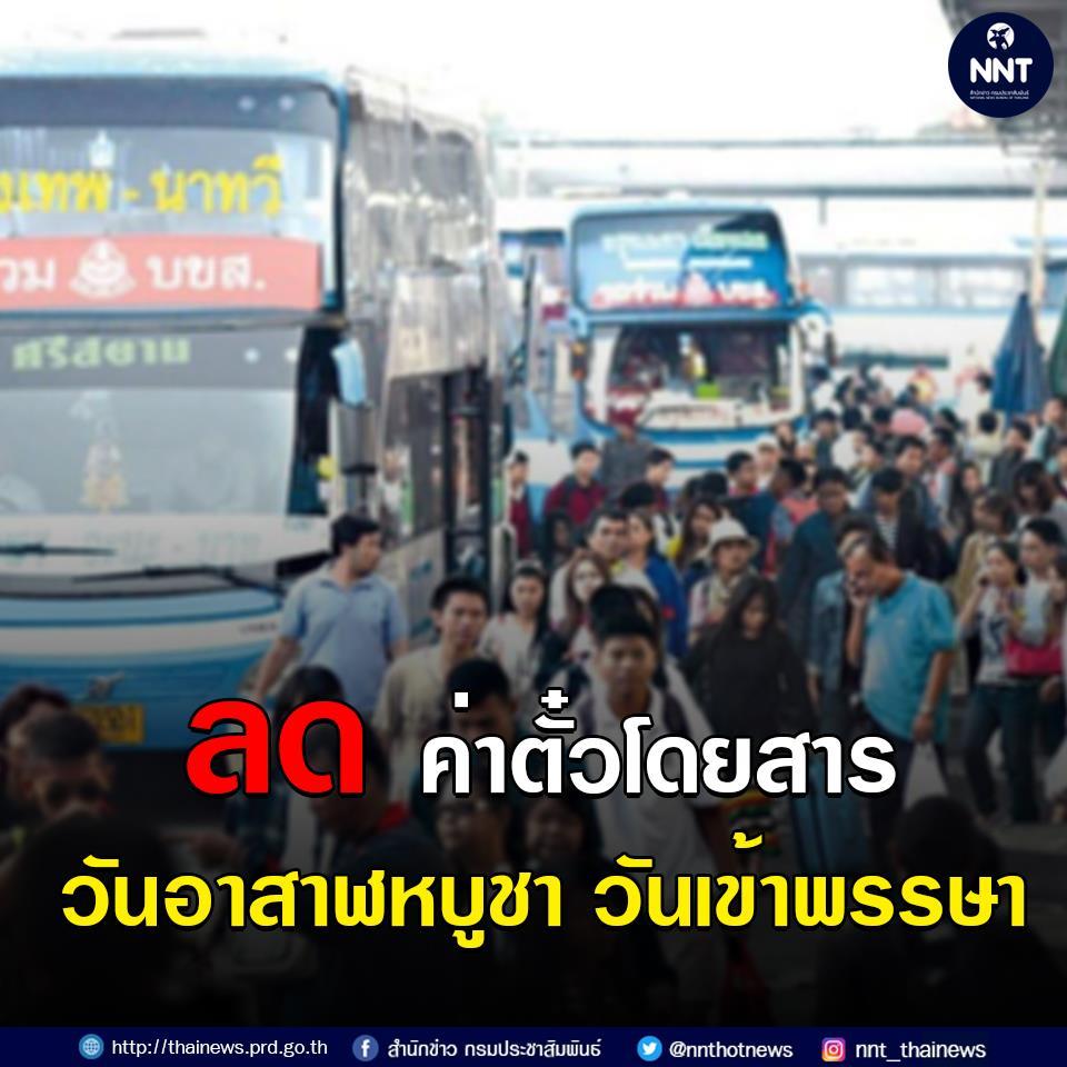 ขนส่ง จัดรถโดยสารอำนวยความสะดวกประชาชนเดินทางช่วงวันหยุดเข้าพรรษา พร้อม ลดค่าตั๋วโดยสาร 10%