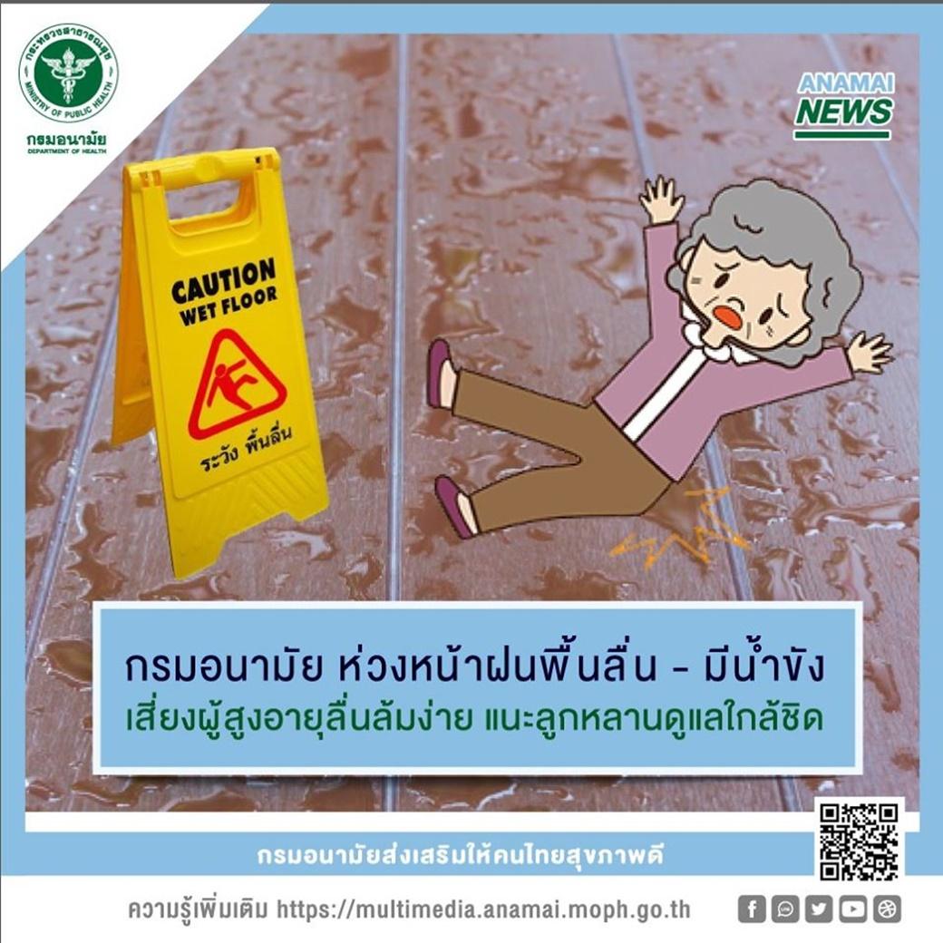 กรมอนามัย ห่วงหน้าฝนพื้นลื่น – มีน้ำขัง เสี่ยงผู้สูงอายุลื่นล้มง่าย แนะลูกหลานดูแลใกล้ชิด
