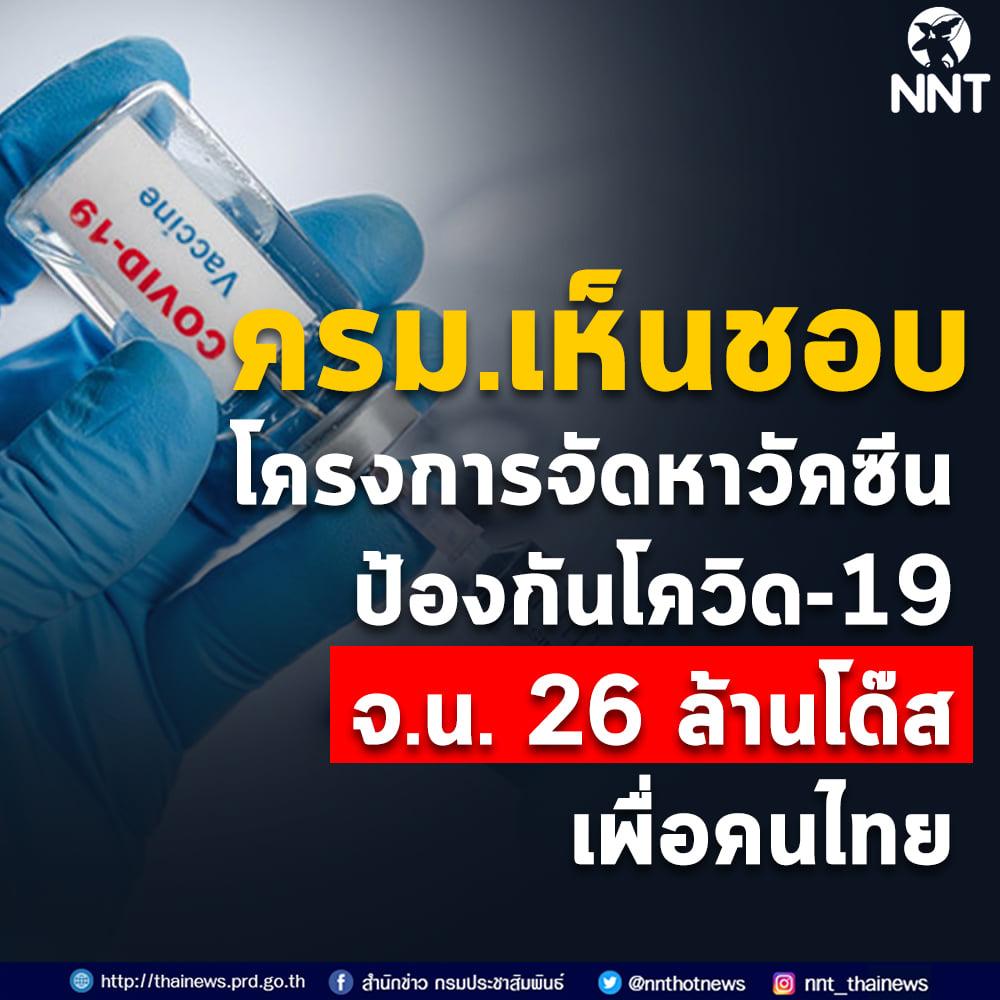 ครม.เห็นชอบโครงการจัดหาวัคซีนป้องกันโควิด-19 จ.น. 26 ล้านโด๊ส เพื่อคนไทย