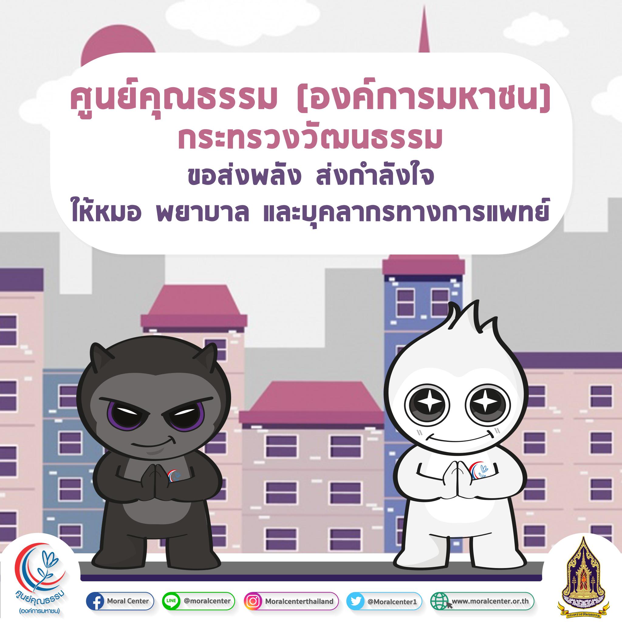 """ศูนย์คุณธรรม (องค์การมหาชน) กระทรวงวัฒนธรรม ร่วมส่งพลัง ส่งกำลังใจ ให้หมอ พยาบาล บุคลากรทางการแพทย์ และผู้ที่เกี่ยวข้องทุกฝ่าย """"เราจะร่วมฝ่าวิกฤตไปด้วยกัน"""""""